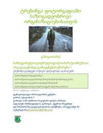 Flyer_final_GEO(1)